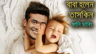 Taskin Ahmed ( বাবা হলেন ) Bangla Funny Dubbing | The Interview With Taskin Ahmed | Shakib & Tamim