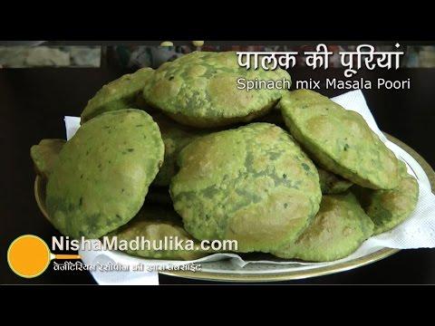 Palak Puri Reciep video - Spinach Puri Recipe
