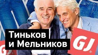 Бизнес-секреты 3.0: Владимир Мельников, владелец Глории Джинс