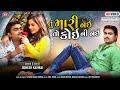 Tu Mari Nai To Koini Nai - Video Song - Jignesh Kaviraj