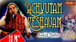 Achyutam Keshavam Krishna Damodaram | Soulful Version feat Ankit Batra | Superhit Bhajan