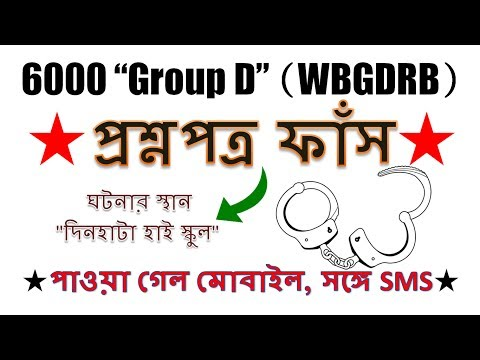 Question paper leaked Of WBGDRB Group D | Caught with mobile & SMS