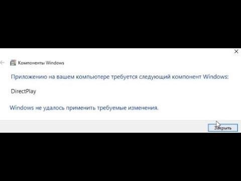 🚩 Windows 10 не включается DirectPlay