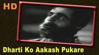 Dharti Ko Aakash Pukare | Shamshad Begum | Mela @ Dilip Kumar, Nargis