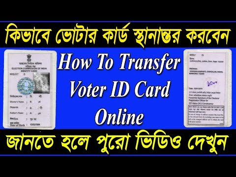 How To transfer your voter card in another address|Step By Step| in Bengali|