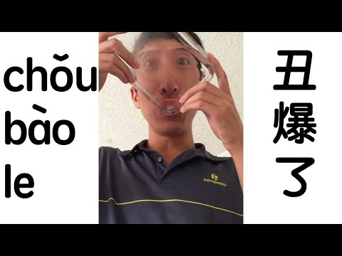 chou bao le (Ugly, Awful in Chinese)  | AlarmChinese
