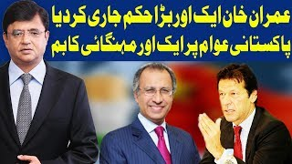 Dunya Kamran Khan Kay Sath   7 June 2019   Dunya News