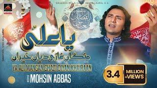 Qasida - Ya Ali Magan Ghazi as Di Kharian - Mohsin Abbas - 2017