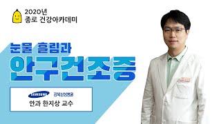 [건강강좌] 눈물이 주룩주룩, 눈물흘림과 안구건조증(안과 한지상 교수) I 강북삼성병원