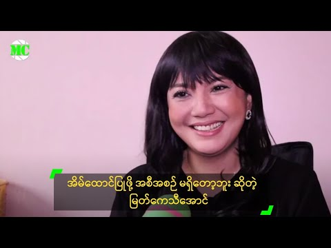 Xxx Mp4 Myanmar Celebrity Update Myat Kay Thi Aung Says No More Marriage 3gp Sex
