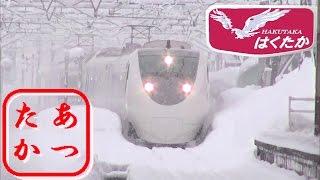 はくたか ミュージックホーン♪ 雪を蹴散らしながら六日町駅を通過 北陸新幹線開業で廃止