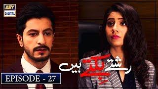 Rishtay Biktay Hain Episode 27 | 20th Nov 2019 | ARY Digital Drama