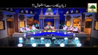 Zuban Ka Drust Istimal - Haji Abdul Habib Attari  Short Bayan