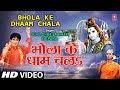 Bhola Ke Dhaam Chala Bhojpuri Shiv Bhajan [Full Video Song] I Shiv Ji Baswa Pe Sawar