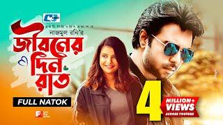 Jiboner Din rat | জীবনের দিন রাত |  Apurba | Sabnam Faria | Bangla New Natok 2018 | Channel F3