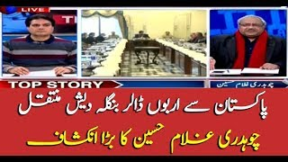 Billions of dollar transferred in Bangladesh from Pakistan, says Ch Ghulam