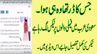New Update Family Tax In Saudi Arab Tax Will B Start July 2017 In Urdu Hindi