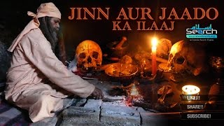 Jinn aur Jaado ka ilaaj ┇ Jinn aur Jaado ┇ LearnQuran.net by IslamSearch