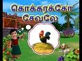 Kokarako Sevalae Kanmani Tamil Rhymes 3d Animated