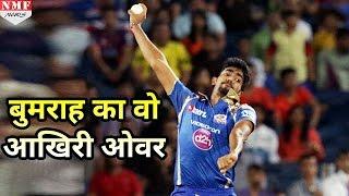 देखिए Jaspreet Bumrah के Last Over की हर Ball का Excitement