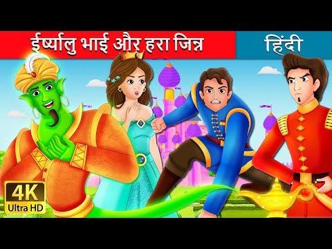 Xxx Mp4 ईर्ष्यालु भाई और हरा जिन्न Envious Brother And Green Genie Story Hindi Fairy Tales 3gp Sex