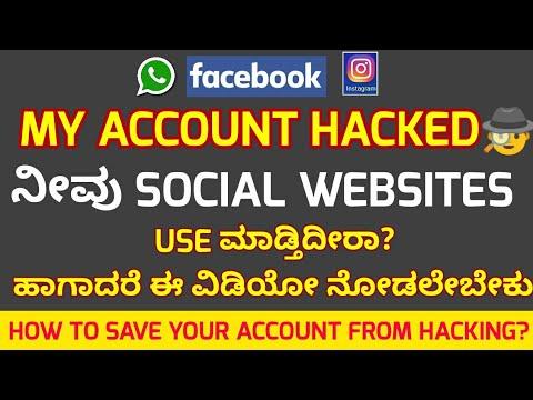 FB,Instagram,USE ಮಾಡ್ತಿದೀರಾ ಹಾಗಾದರೆ ಈ ವಿಡಿಯೋ  ಒಮ್ಮೆ ನೋಡಿ|Add Two-Time-Security to Social Websites|