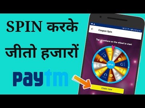 PAYTM दे रहा है SPIN करने के बदले में हज़ारों PAYTM CASH