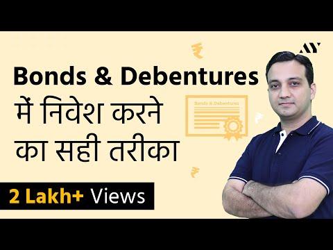 How to Invest in Bonds & Debentures in 2018? - Hindi