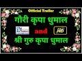 Gouri Kripa Dhumal और Shree Guru Kripa Dhumal Official Trailer Full HD Best Dj Dhumal System mp3