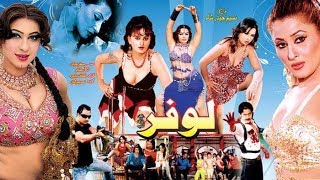 LOFAR (2008) - AHMAD BUTT, LAILA, DUA QURESHI \u0026 SULEMAN - OFFICIAL PAKISTANI MOVIE