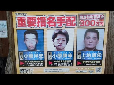Wanted Criminals in Japan!