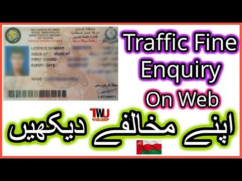How To Check Royal Oman Police Traffic Offence | rop oman traffic fine enquiry