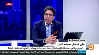 #x202b;لماذا قال المندوب الأوروبي للسيسي.. نتمنى أن نكون مثلك ! محمد ناصر يكشف ما حدث#x202c;lrm;