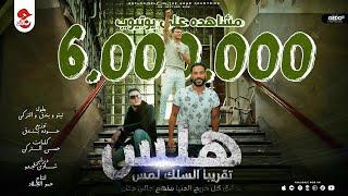 تيتو و بندق - مهرجان صاحبي دراعي   Mahragan Sa7by Dar3y ▶ Track :مهرجان صاحبي دراعي