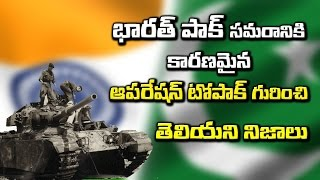 ఇండియా పాకిస్తాన్ సమరానికి మూలమైన ఆపరేషన్ టోపాక్ గురించి వాస్తవాలు | OPERATION TOPAC