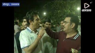JAGRUK TV : जोधपुर : लूणी से कांग्रेस ने उतारी तीसरी पीढ़ी |
