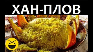 Курица с сухофруктами для плова - https://www.youtube.com/watch?v=vBJrCoSVpE0 text: http://stalic.livejournal.com/643529.html рецепт из книги http://shop.stalic.ru/books/plov-culinary-research