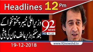 News Headlines | 12:00 PM | 19 Dec 2018 | 92NewsHD