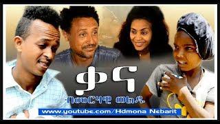 New Eritrean Comedy : ቃና ብ መርሃዊ ወልዱ Kana by merhawi weldu-- Coming soon -  2017
