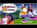 Download  E Dular Rani    Santhali Romantic Love Song     MP3,3GP,MP4