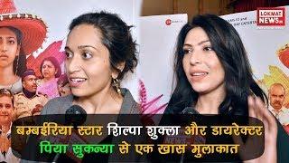 Movie Bombariya Star Shilpa Shuka & Director Pia Sukanya Exclusive Interview