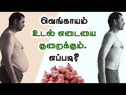 Effective Way To Use Onion For Weight Loss - Weight Loss Tips in Tamil