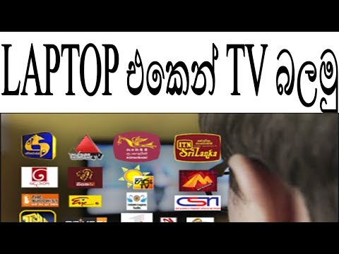 How To Watch Live TV On Your Laptop Computer ???