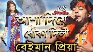 মেয়েরা বেইমান || আসা দিয়ে ধোকা দিলি | নুতুন পুরুলিয়া বাংলা গান ২০১৯ Asa Diye Dhoka Dili