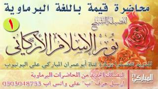 #x202b;محاضرة قيمة للشيخ نور الإسلام الأركاني | باللغة البرماوية | Rohingya Waz1#x202c;lrm;