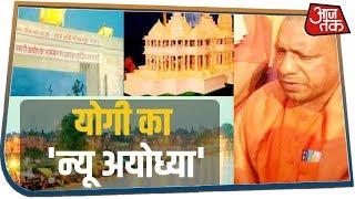 Yogi ने तैयार किया New Ayodhya का ब्लूप्रिंट, जानिए क्या होगा खास