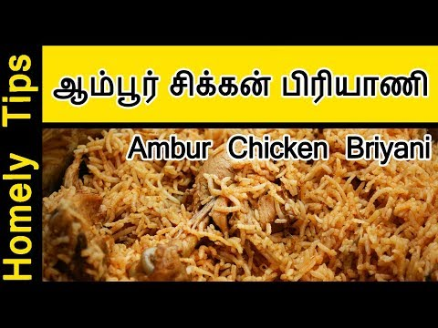 Ambur chicken briyani in Tamil | Chicken Biryani recipe | Chicken Briyani Tamil