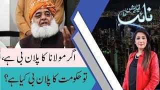 NIGHT EDITION | 14 November 2019 | Shazia Akram | Shahzad Akbar | Waleed Iqbal | 92NewsHD