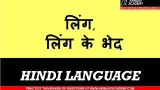 Hindi Grammar Ling Mp3 Song Download - Mr-Jatt Com
