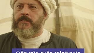 الريس حربي تاجر اثار...ممكن يضحي بكل حاجة علشان مصلحته...مش بيحب الكدب